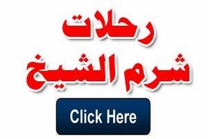 رحلات شرم الشيخ - عروض ترافيل