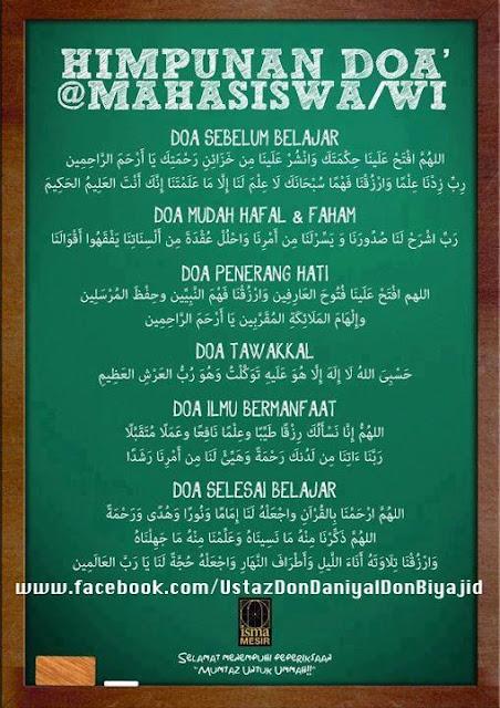 doa sebelum belajar, doa penerang hati