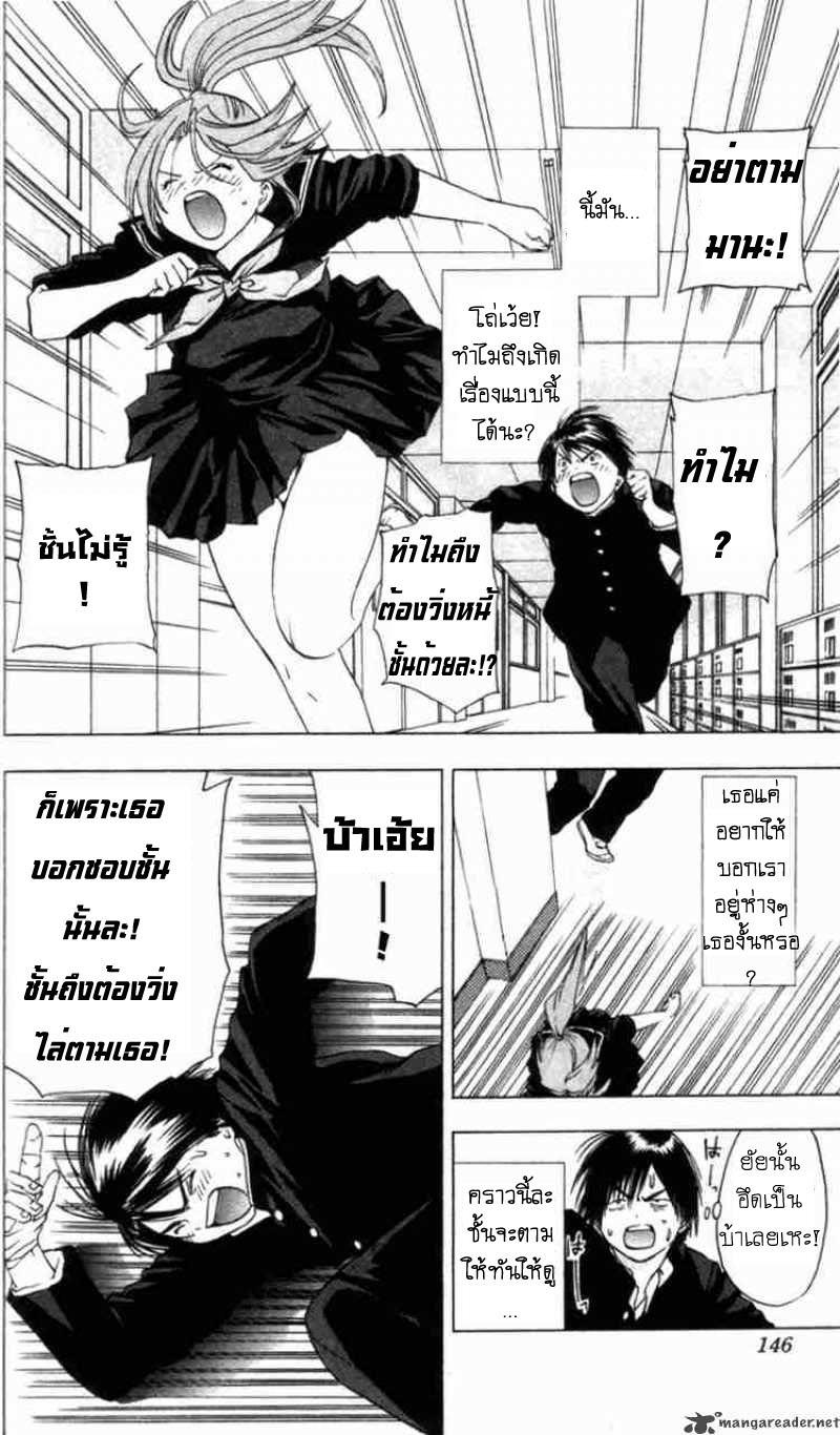 อ่านการ์ตูน Ichigo100 25 ภาพที่ 4