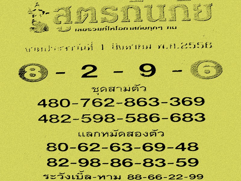 2013 pairs 3up sets 3up thai lottery thai lotto thai lotto tass thai