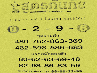 movies promo 2013: New Thai Lottery Tip Paper For Coming 01-8-2013