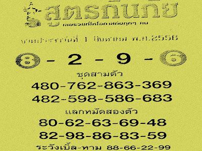 thai lotto thai lotto tass thai lotto tip paper thai lotto touch