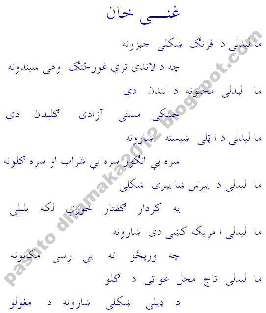 Pashto Ghani Khan Peotry Ghazal Romantic Poetry Sad Poetry