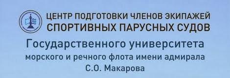 ПАРУСНЫЙ ЦЕНТР при ГУМРФ им. адм. С.О. Макарова.