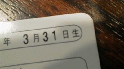 生島ヒロシのおはよう一直線占い