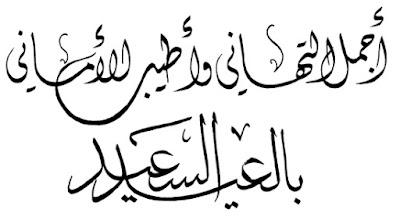عيد أضحى مبارك وكل عام وأنتم بخير