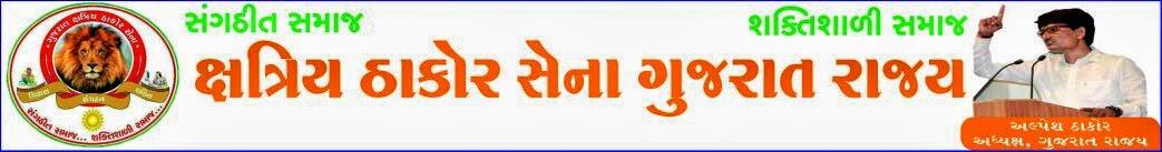 ગુજરાત ક્ષત્રિય ઠાકોર સેના- બનાસકાંઠા જિલ્લો
