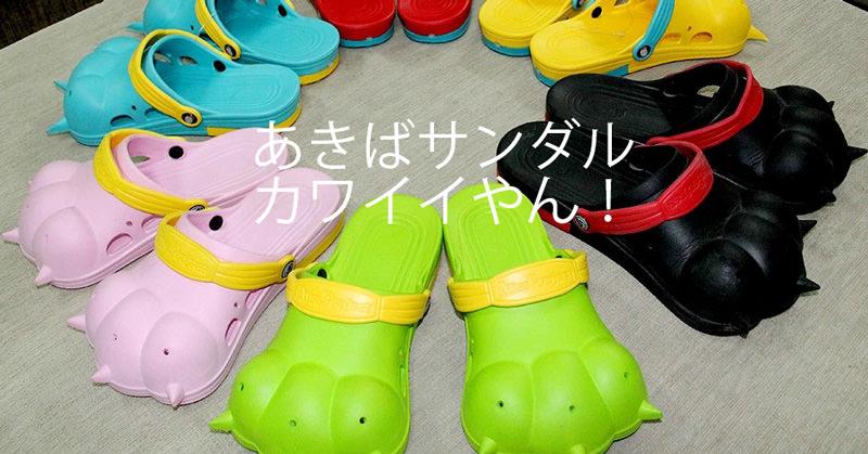 地下アイドル『仮面女子』オリジナルのキュッキュと音がなる 『あきばサンダル』がカワイイぞ!