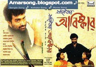 Nachiketar Abiskar (2010) - Nachiketa Mp3 Song Download