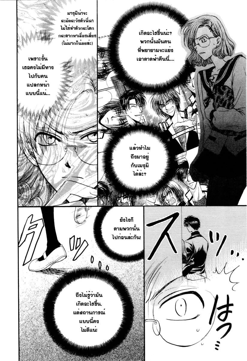อ่านการ์ตูน Kakumei no Hi 3 ภาพที่ 39