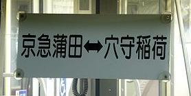 京浜急行電鉄 普通 穴守稲荷行き 1500形側面