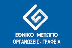 Οργανώσεις Εθνικού Μετώπου