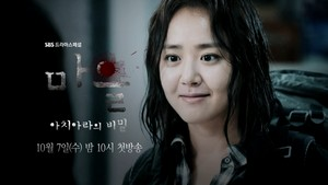Drama Korea SBS Terbaru The Village: Achiara's Secret (2015)