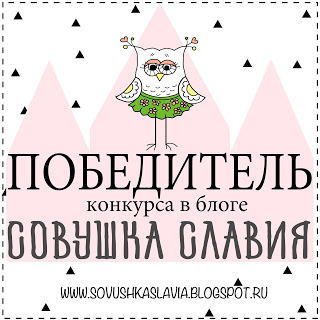 PL c Совушкой Славия # 3