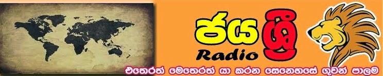 Back to Jayasri Radio - ජයශ්රී රේඩියෝවට යන්න මෙතනින්