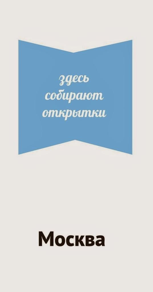 Сбор открыток. Москва!