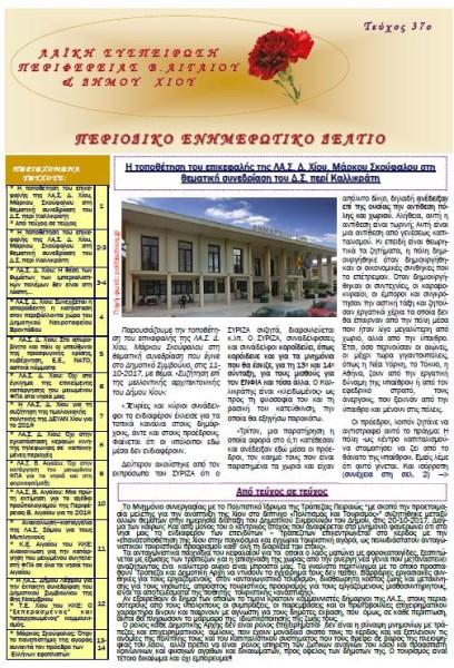 Το Περιοδικό Δελτίο μας - τεύχος 37