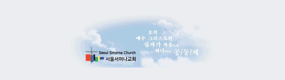 서울서머나교회