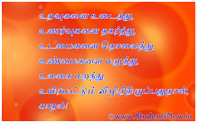 Tamil Love Quote Image | Love Quotes in Tamil