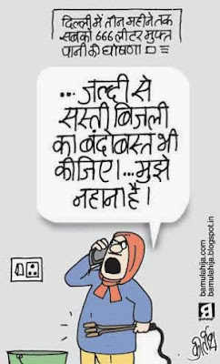 aam aadmi party cartoon, AAP party cartoon, Delhi election, common man cartoon, arvind kejriwal cartoon