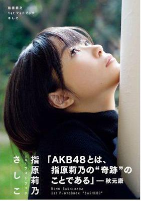 [PB] Rino Sashihara 1st  - Sashiko