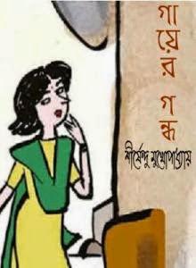 Gayer Gondho by Shirshendu Mukhopadhyay