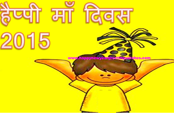 mothers day hindi wallpaper hd