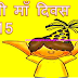 Happy Mother's Day SMS in Hindi