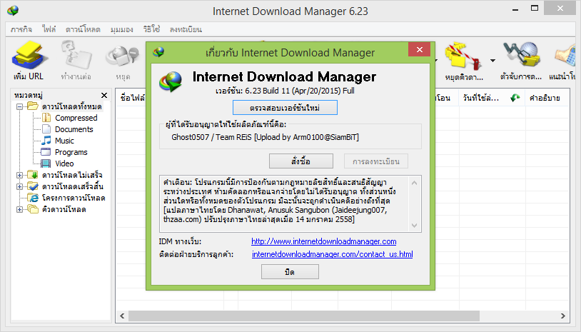 idm free download full version with key crack rar