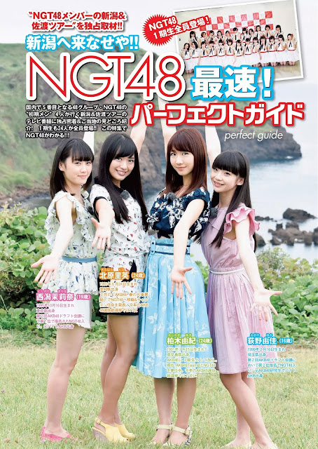 NGT48 Perfect Guide Images