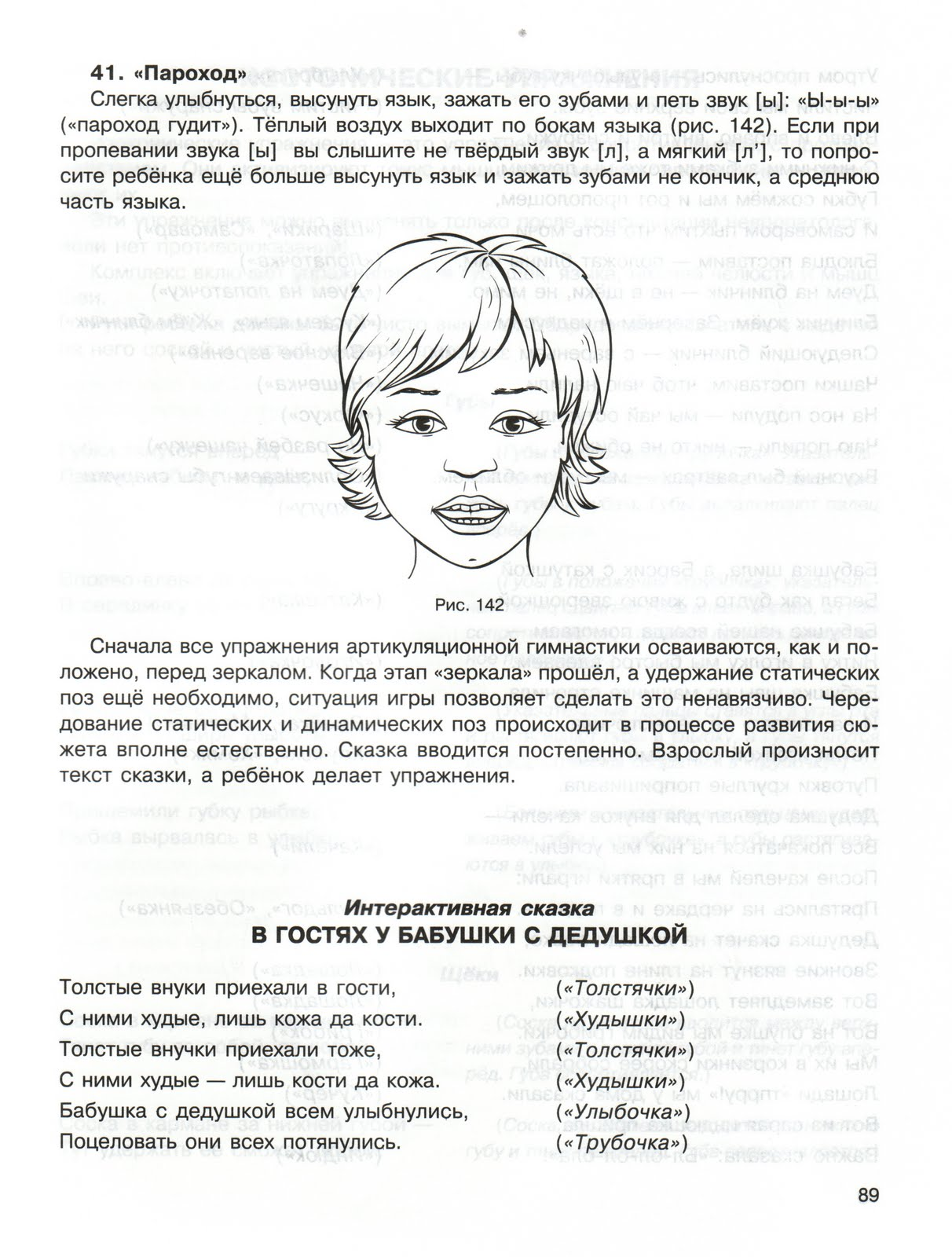 картинка язычка