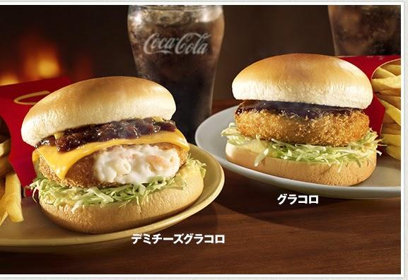 ... Demi-Glace Gracoro (デミチーズグラコロ) Burger - Japan