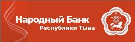 Народный банк Республики Тыва логотип