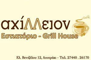 Αχίλλειον - Εστιατόριο - Grill House