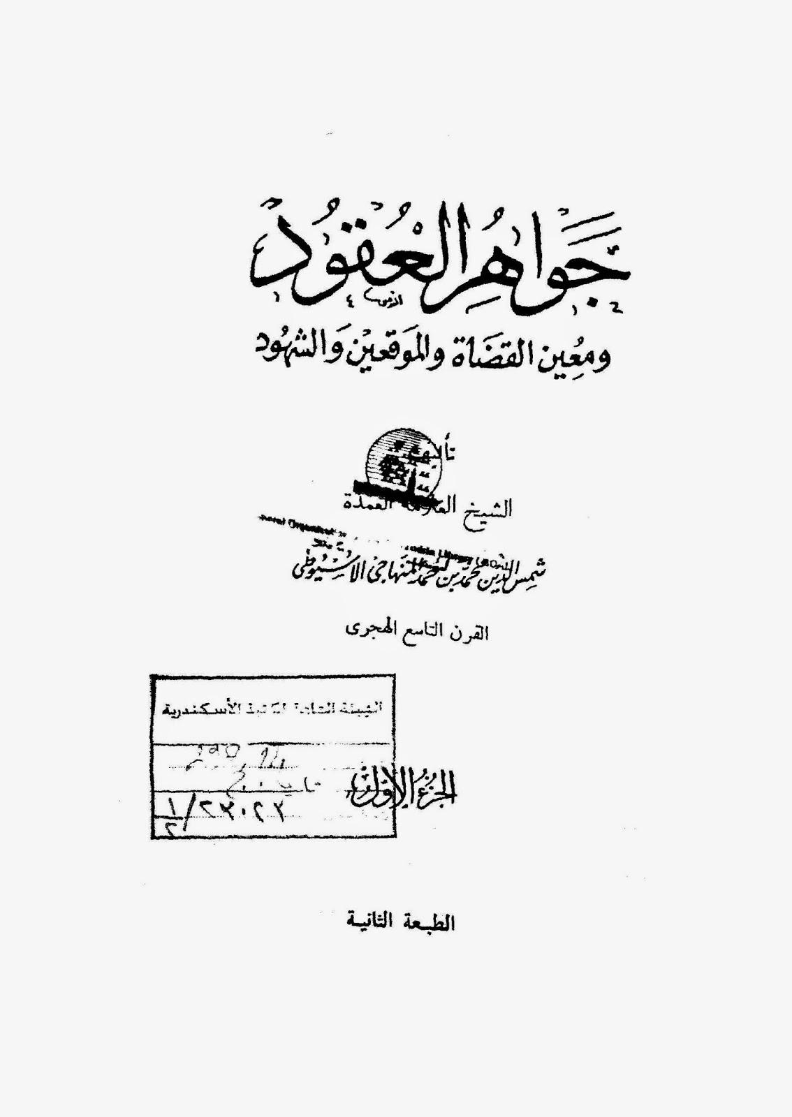جواهر العقود ومعين القضاة والموقعين والشهود لـ الإمام السيوطي