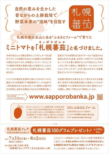 札幌蕃茄フェア@東京有楽町「♪有楽町で逢いましょう~」