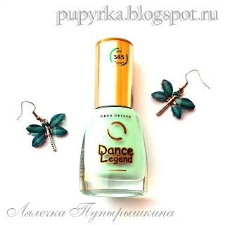 Dance Legend Эмаль 345