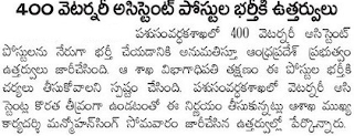 AP Veterinary Council Official Notification