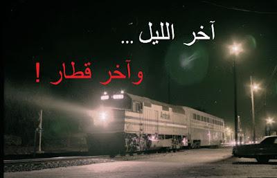 الليل, واخر قطار