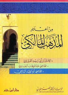 كتاب من أعلام المذهب المالكي - نصر سلمان