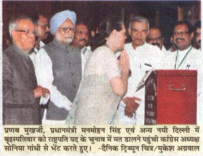 प्रणब मुखर्जी, प्रधानमंत्री मनमोहन सिंह, पी ए  संगमा के पोलिंग एजेंट सत्य पाल जैन एवं अन्य  नई दिल्ली में ब्रहस्पतिवार को राष्ट्रपति पद के चुनाव में मत डालने पंहुची कांग्रेस अध्यक्ष सोनिया गाँधी से भेंट करते हुये।