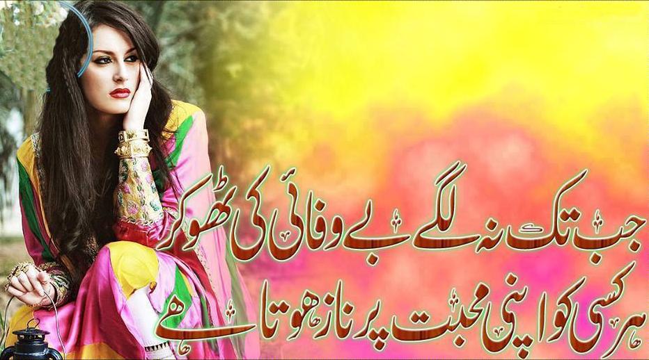 Urdu Poetry | : 2 Lines Urdu Shayari, new collection