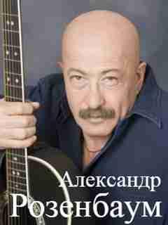 Александр Розенбаум. Песня «Вальс Бостон»