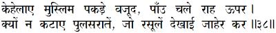 Sanandh by Mahamati Prannath - Chapter 21 Verse 38