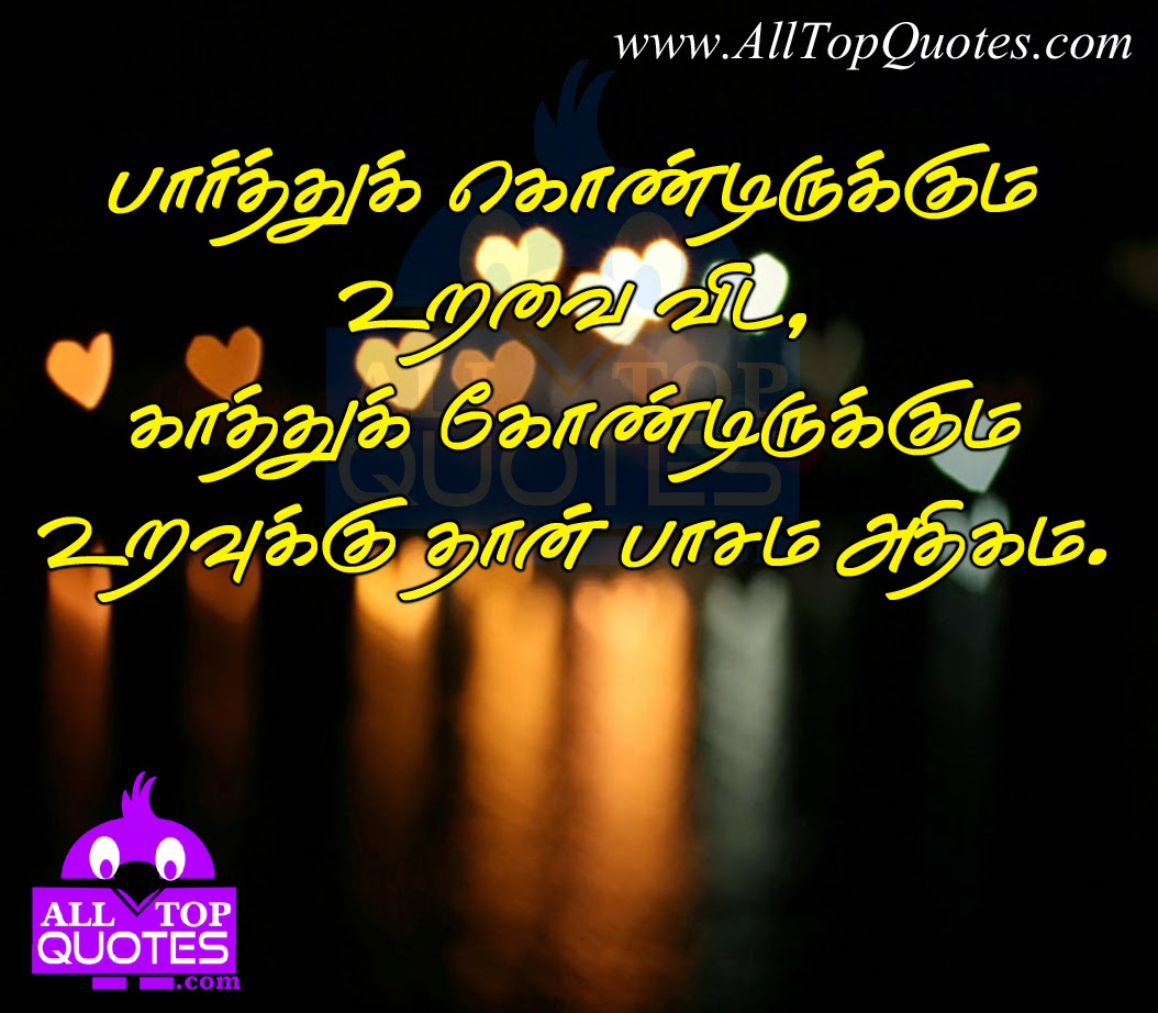 Tamil Love Quotations Image All Top Quotes Telugu Quotes Tamil ...