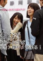 [PARATHD-1104] ヤリマンが多いという静岡へ行けば即ナン即ハメ出来る!