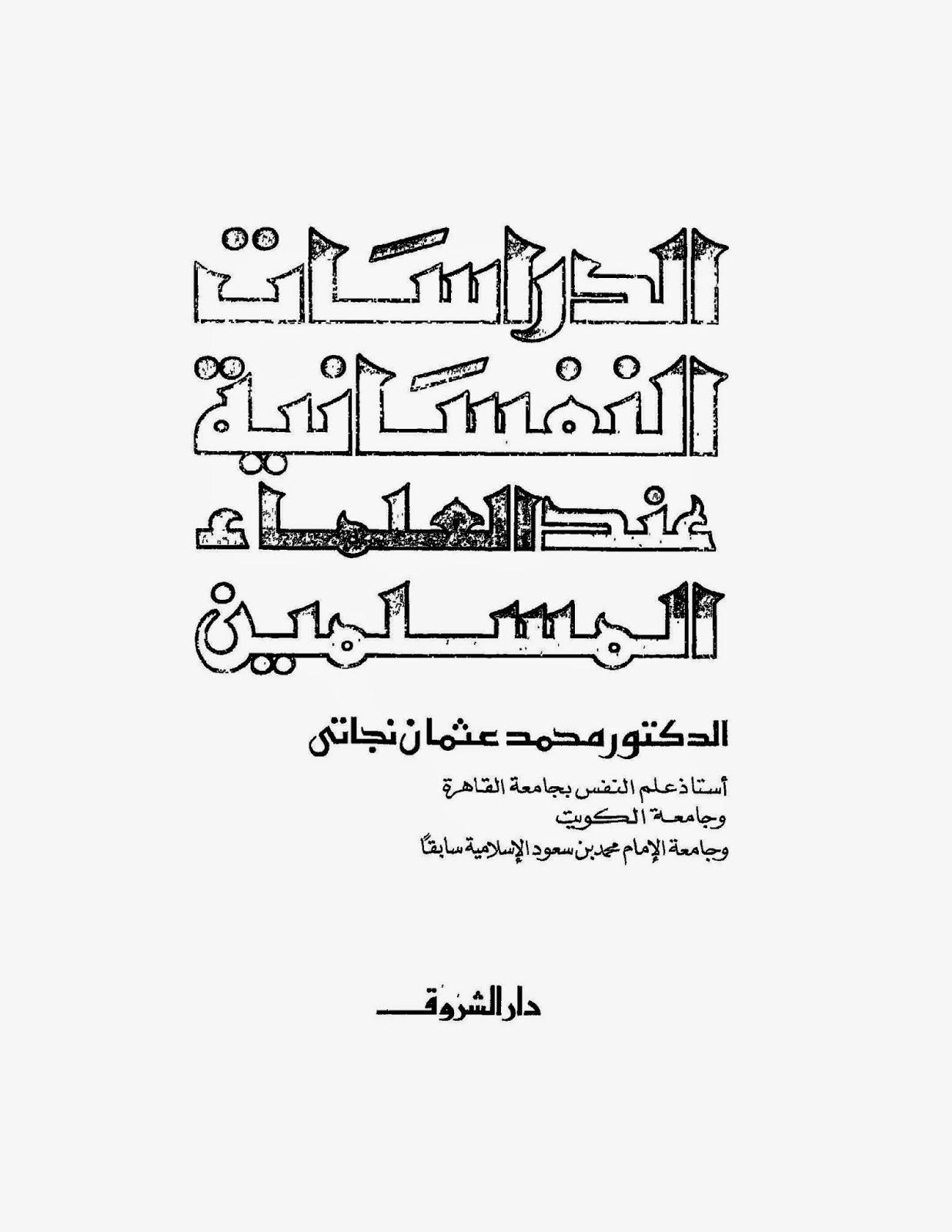 الدراسات النفسانية عند العلماء المسلمين لـ محمد عثمان نجاتي