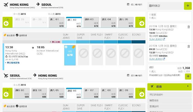 香港飛首爾  來回機票 HK$950起(連稅 HK$1,358)