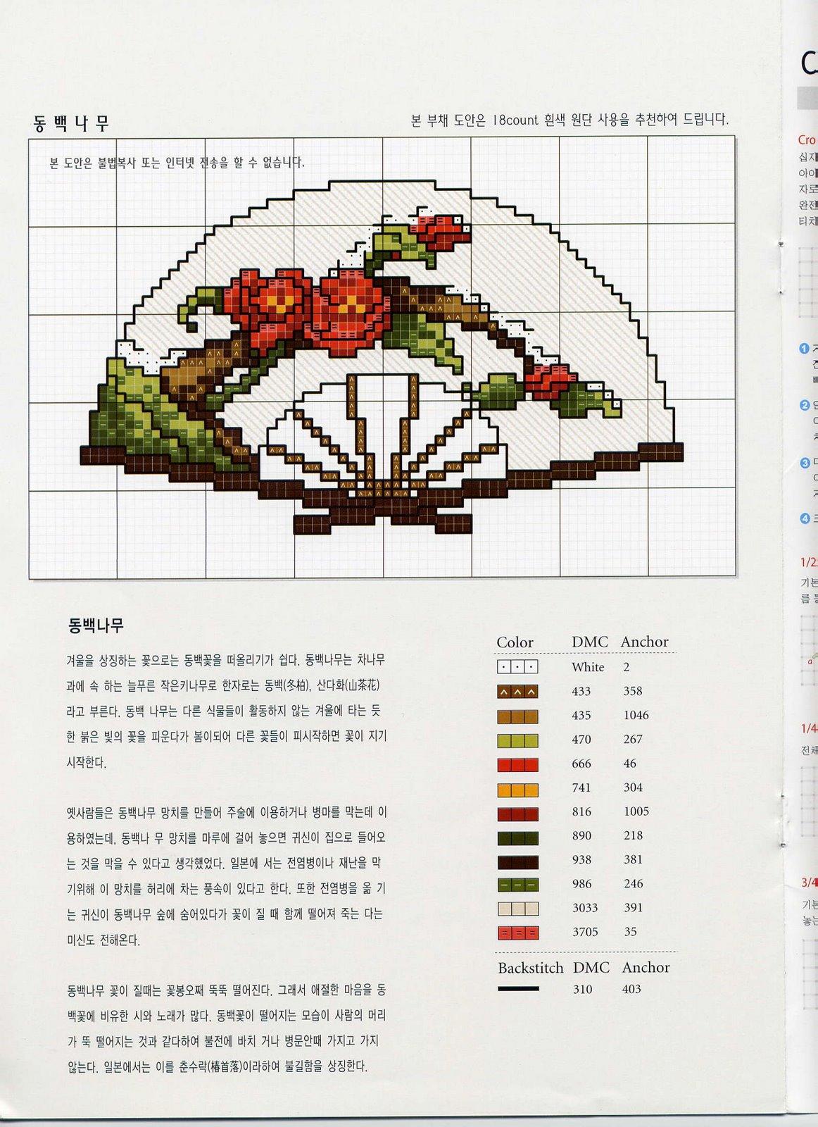 Схемы вышивки крестом вееров 878
