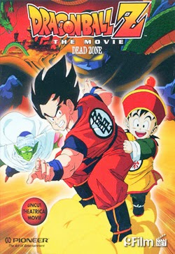 Dragon Ball Z 1996 poster